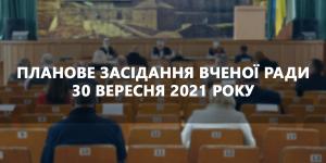 Планове засідання вченої ради 30 вересня 2021 року