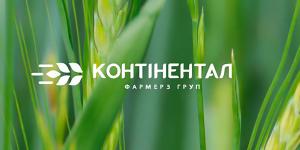 «Контінентал Фармерз Груп» запрошує на стажування молодих спеціалістів на посади агроном та механік