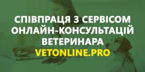 Співпраця з сервісом онлайн-консультацій ветеринара VETonline.pro
