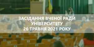 Планове засідання вченої ради 26 травня 2021 року